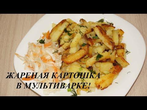 Жареная картошка в мультиварке хрустящая