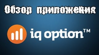 Обзор приложения IQ Option на Android (Samsung Galaxy S4). [аналог заработка на форекс]