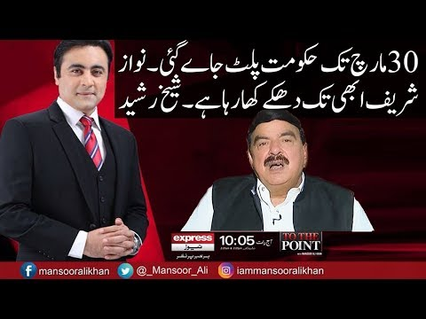 To The Point With Mansoor Ali Khan - 4 February 2018 - Express News