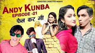 Latest Haryanvi Comedy Webseries : ANDY KUNBA | Episode 21 : फ़ैल होगया Deepak Mor, Haryanvi Comedy