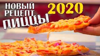 О о о очень Вкусная домашняя ПИЦЦА Вкусный Рецепт Пиццы тонкое тесто и сочная начинка 2020
