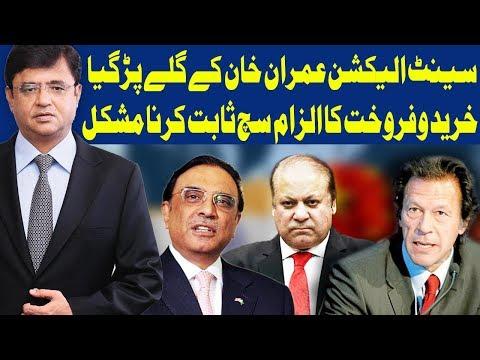 Dunya Kamran Khan Ke Sath - 23 April 2018 | Dunya News