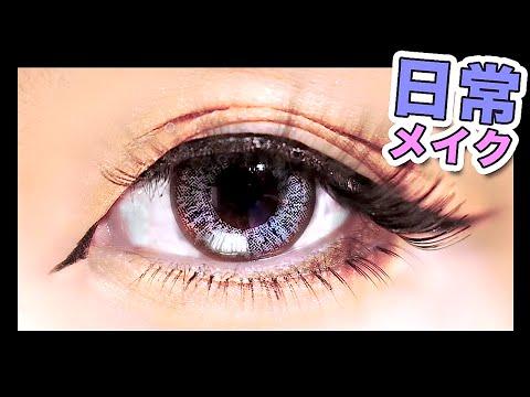 Japanese gyaru DAILY MAKEUP by Aochan ギャルの日常メイクbyあおちゃん