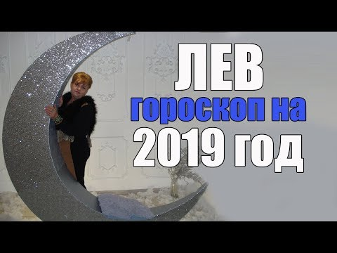 ♌ ЛЕВ - ГОРОСКОП на 2019 года от Маэстро Мажор