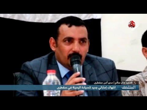 انتهاك إماراتي جديد للسيادة اليمنية في سقطرى