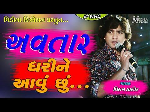 અવતાર ધરીને આવું છું    Avatar Dharine Avu Chhu    Vikram Thakor    Hit Gujrati Song 2019