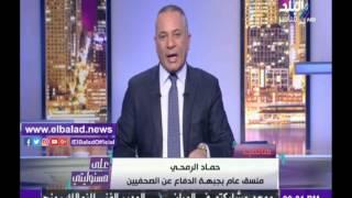 «الدفاع عن الصحفيين»: سنتقدم ببلاغ للنائب العام ضد محمود السقا .. فيديو