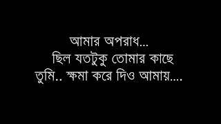 Shei Tumi Keno Eto Ochena Hole (Lyrics) - Ayub Bachchu_LRB