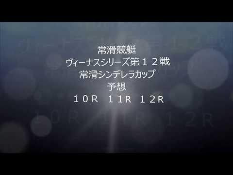 【競艇予想】【競艇】ヴィーナスシリーズ第12戦常滑シンデレラカップ【常滑競艇】