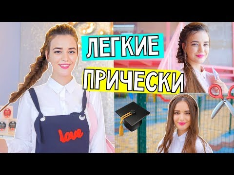 ПРИЧЕСКИ В ШКОЛУ ЗА 5 МИНУТ ! BACK TO SCHOOL 2018 / НА УЧЕБУ В УНИВЕРСИТЕТ / ЛИЗА ДИДКОВСКАЯ