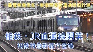 相鉄特急新宿行開業一番列車に密着【祝!都心乗入】