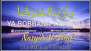 Download Lagu SHOLAWAT MERDU YA ROBBANA TAROFNA    NASYID AL-THAF    LIRIK ARAB LATIN DAN TERJEMAHAN mp3