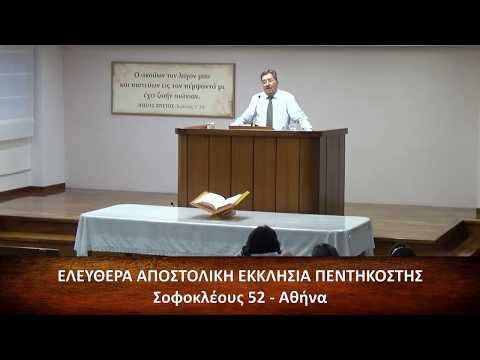 Γένεσις κεφ. γ΄ (3) 1-19 // Δημήτρης Κορδορούμπας