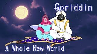 【祝ゴリラ化】ピンク×ゴリラオンステージ「A Whole New World/Aladdin」