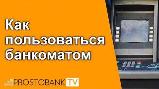 Как пользоваться банкоматом