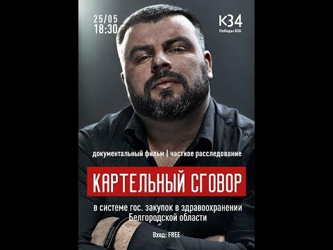 Животные Белгородской области, занесенные в Красную книгу