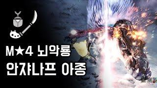 [MHW:IB PC] 조충곤 뇌악룡 안쟈나프 아종 | M★4 폭군, 추위에도 태연