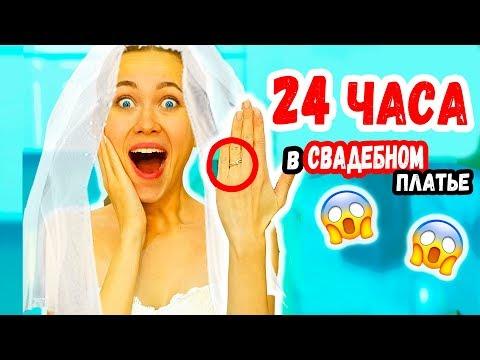 ВЫХОЖУ ЗАМУЖ?! 24 ЧАСА ЧЕЛЛЕНДЖ