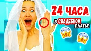 I'M GETTING MARRIED ! 24 HOUR CHALLENGE