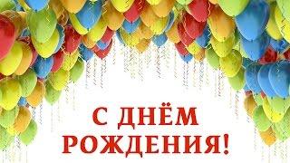 Поздравляем с Днем Рождения тебя!