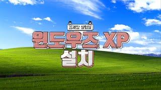 WINDOWS XP설치 도전! 구형 컴퓨터 XP, 설치…