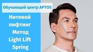Косметолог | Курсы по нитевому лифтингу | APTOS