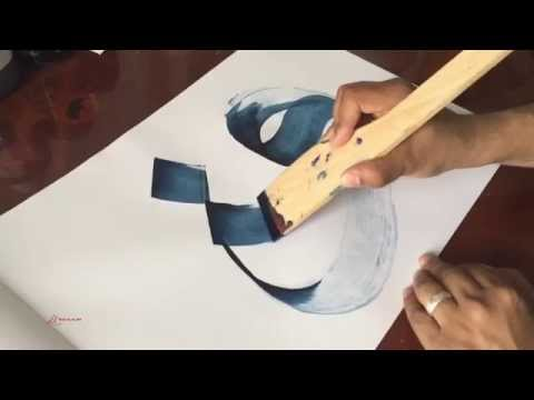 The Qaf - calligraphy