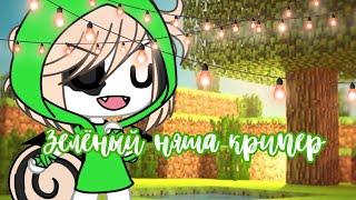 \\Зелёный няша крипер\\Клип