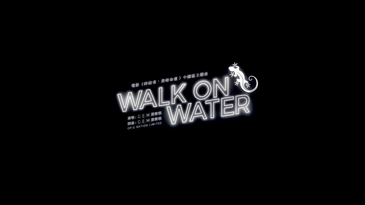 G.E.M. 【WALK ON WATER】MV TEASER (電影《未來戰士:黑暗命運 Terminator: Dark Fate》中文主題曲) [HD] 鄧紫棋