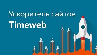 Подключение услуги   Ускоритель сайтов Timeweb