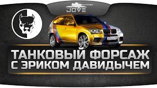Форсажный Стрим с Эриком Давидычем! Педаль в пол и 300 км/ч по встречке!