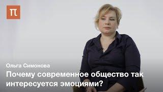 Зарождение социологии эмоций — Ольга Симонова