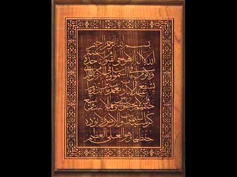 ayatul kursi download mp4