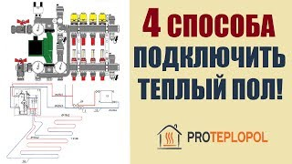 Подключение теплого пола к системе отопления. 4 способа подключения.