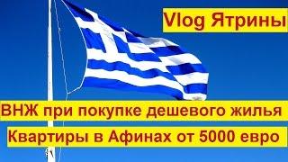 ВИД НА ЖИТЕЛЬСТВО В ГРЕЦИИ, НЕДВИЖИМОСТЬ В АФИНАХ ОТ 5000 ЕВРО(ВНЖ - Вид на жительство в Греции можно получить при покупке любой недвижимости. Цены на недвижимость в Грец..., 2016-12-11T12:58:49.000Z)