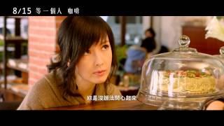 《等一個人咖啡》第二支預告__8月15日上映