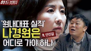 '읍참나속'에당한나경원,검찰수사까지받아야하는이유(ft.안진걸소장)