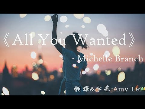 《All you wanted 所有你想要的》Michelle...