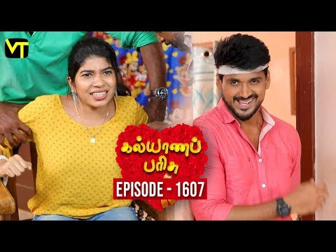 Kalyana Parisu Tamil Serial Latest Full Episode 1607 Telecasted on 15 June 2019 in Sun TV. Kalyana Parisu ft. Arnav, Srithika, Sathya Priya, Vanitha Krishna Chandiran, Androos Jessudas, Metti Oli Shanthi, Issac varkees, Mona Bethra, Karthick Harshitha, Birla Bose, Kavya Varshini in lead roles. Directed by P Selvam, Produced by Vision Time. Subscribe for the latest Episodes - http://bit.ly/SubscribeVT  Click here to watch :   Kalyana Parisu Episode 1607 https://youtu.be/qEZAKuunKYQ  Kalyana Parisu Episode 1605 https://youtu.be/vvgVOUVGCDc  Kalyana Parisu Episode 1604 https://youtu.be/09sFFTkE3YQ  Kalyana Parisu Episode 1603 https://youtu.be/bqYSDsuSNYw  Kalyana Parisu Episode 1602 https://youtu.be/FyBVpKDFF68  Kalyana Parisu Episode 1601 https://youtu.be/jIRXesRq7VE  Kalyana Parisu Episode 1600 https://youtu.be/cVZrR7DhCcs  Kalyana Parisu Episode 1599 https://youtu.be/2LL5Kcbu458  Kalyana Parisu Episode 1597 https://youtu.be/AST2drWdnsI   For More Updates:- Like us on - https://www.facebook.com/visiontimeindia Subscribe - http://bit.ly/SubscribeVT