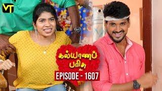 KalyanaParisu 2 - Tamil Serial   கல்யாணபரிசு   Episode 1607   15 June 2019   Sun TV Serial