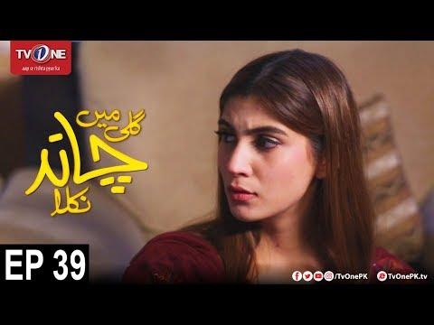 Gali Mein Chand Nikla - Episode 39 - TV One Drama - 19th December 2017