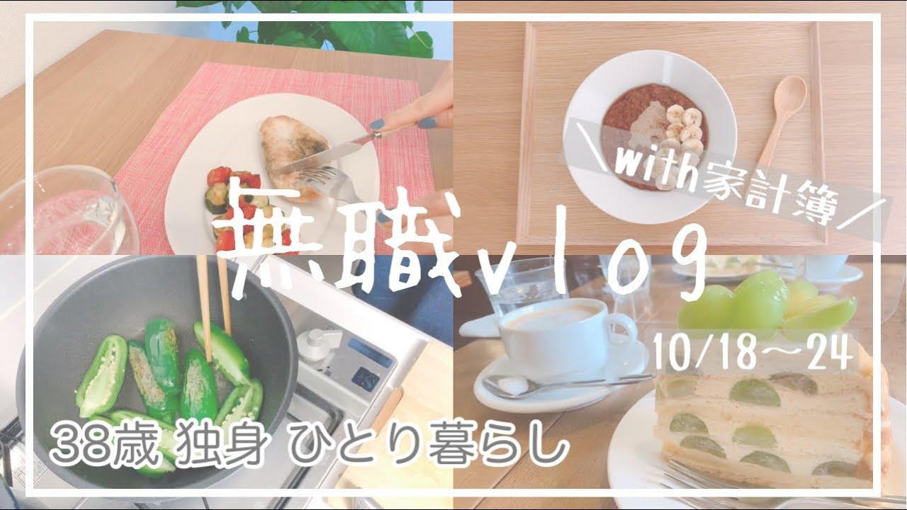 [無職vlog]with家計簿/アラフォー無職の一週間/玄米パンケーキ/野菜を丸ごと食べる/スープの季節がやってきた
