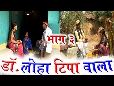 Dr Loha Tipa Wala (Scene -3) | Sevak Ram Yadav | CG COMEDY | Chhattisgarhi Natak | Hd Video 2019