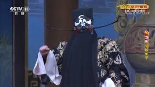 《CCTV空中剧院》 20200120 京剧《碧波仙子》 2/2| CCTV戏曲