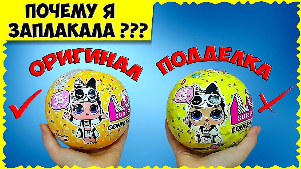 LOL конфетти ПОП 2 ВОЛНА! КАК ОТЛИЧИТЬ оригинал от ...