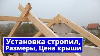 Строю дом #120 Монтаж стропильной системы крыши СВОИМИ РУКАМИ. Моя крыша.