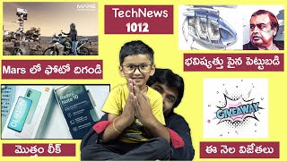 Technews 1012 :  Samsung Galaxy M12 , Realme GT, Redmi Note 10 , Oppo F19 Series, Jio Phone, Etc…