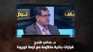 د. عدلي قندح -  قرارات بنكية متلازمة مع ازمة كورونا