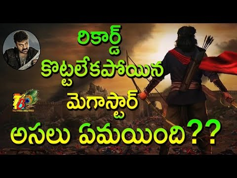 Thumbnail: Megastar Chiranjeevi Failed To Beat Tollywood Records On His BirthDay | Megastar | Chiranjeevi