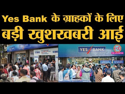 SBI chairman Rajnish kumar ने वो बात कह दी जिसका Yes Bank वाले इंतज़ार कर रहे थे